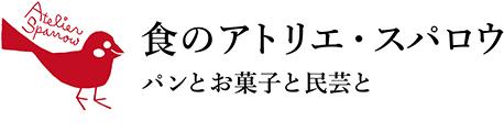 食のアトリエ・スパロウ|東京・中野 スパロウ圭子のパン・焼き菓子・ジャム・チーズ教室&販売